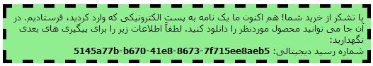 پیغام ارسال لینک به ایمیل