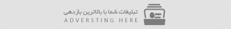 تبلیغات در آی آر عمران