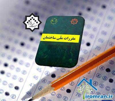 دفترچه سوالات آزمون نظام مهندسی